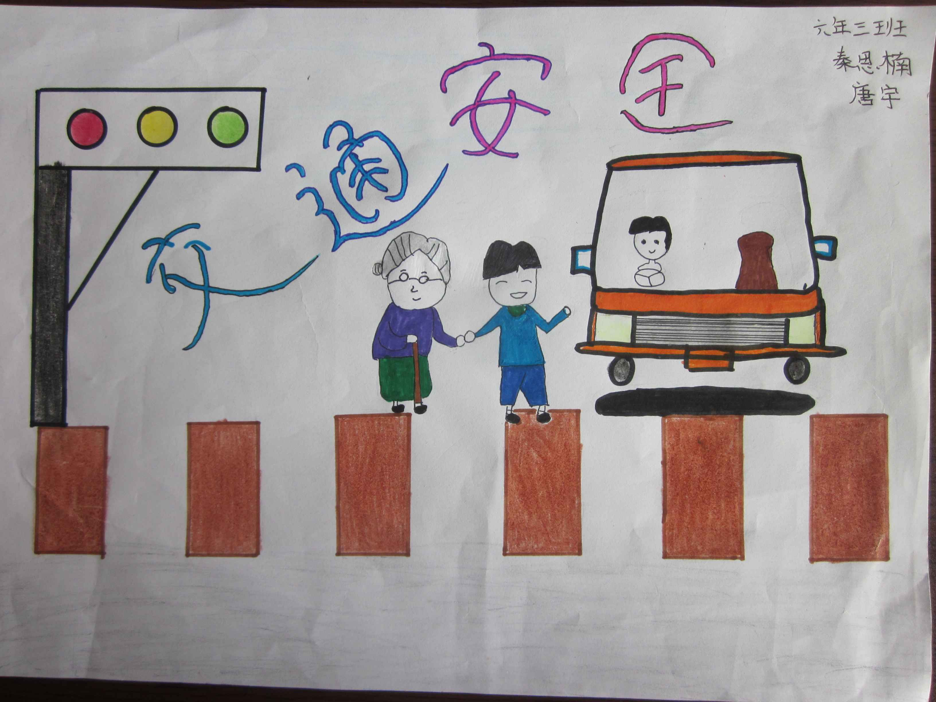 交通安全绘画作品(九)
